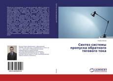 Bookcover of Синтез системы пропуска обратного тягового тока