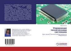Portada del libro de Управление техническими системами