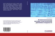 Обложка Асимптотические методы классической динамики жидкости