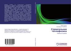 Обложка Строительная теплофизика