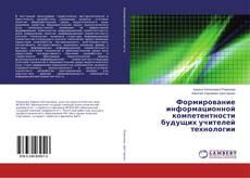 Bookcover of Формирование информационной компетентности будущих учителей технологии