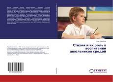 Buchcover von Стихии и их роль в воспитании школьников средой