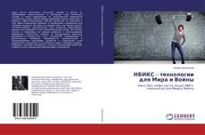 Bookcover of НБИКС – технологии для Мира и Войны