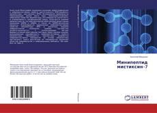 Bookcover of Минипептид мистиксин–7