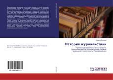 Portada del libro de История журналистики