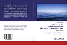 Трехмерная интерпретация магнитотеллурических данных kitap kapağı
