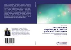 Copertina di Лексические инновации в газетах рубежа XX–XXI веков