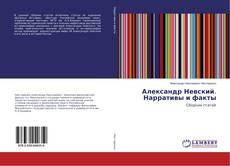 Обложка Александр Невский. Нарративы и факты