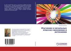 Обложка Изучение в начальных классах синонимии и антонимии