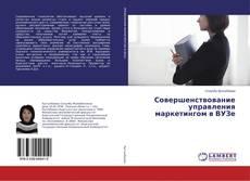 Совершенствование управления маркетингом в ВУЗе kitap kapağı