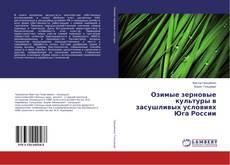Copertina di Озимые зерновые культуры в засушливых условиях Юга России
