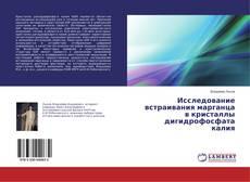 Bookcover of Исследование встраивания марганца в кристаллы дигидрофосфата калия