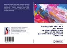 Обложка Интеграция России в сиситему мирохозяйственных связей на основе развития менеджмента качества