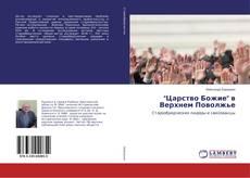 """Bookcover of """"Царство Божие"""" в Верхнем Поволжье"""
