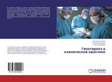 Portada del libro de Гипотиреоз в клинической практике
