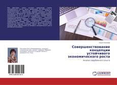 Bookcover of Совершенствование концепции устойчивого экономического роста