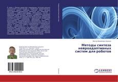 Copertina di Методы синтеза нейроадаптивных систем для роботов