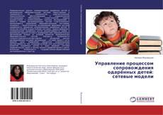 Bookcover of Управление процессом сопровождения одарённых детей: сетевые модели