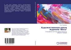 """Couverture de Художественная проза журнала """"Весы"""""""