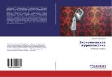 Portada del libro de Экономическая журналистика