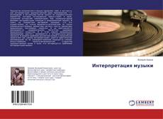 Bookcover of Интерпретация музыки