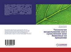 Borítókép a  Технология возделывания сои в сухостепной зоне Поволжья на орошении - hoz