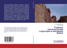 Buchcover von Главные тектонические структуры и эволюция Земли
