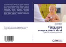 Buchcover von Врожденные инфекции у новорожденных детей