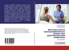 Обложка Факторы риска преждевременных родов при урогенитальной инфекции