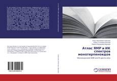 Bookcover of Атлас ЯМР и ИК спектров монотерпеноидов