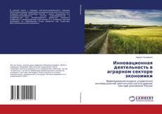 Capa do livro de Инновационная деятельность в аграрном секторе экономики