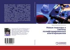 Обложка Новые подходы к синтезу полифторированных азагетероциклов