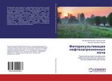 Bookcover of Фиторекультивация нефтезагрязненных почв