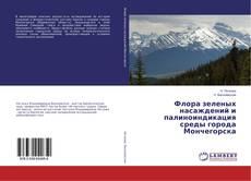 Portada del libro de Флора зеленых насаждений и палиноиндикация среды города Мончегорска