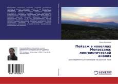 Обложка Пейзаж в новеллах Мопассана: лингвистический анализ