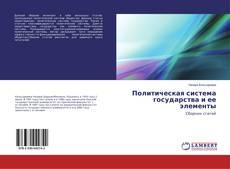 Bookcover of Политическая система государства и ее элементы