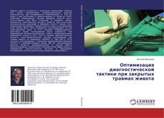 Bookcover of Оптимизация диагностической тактики при закрытых травмах живота