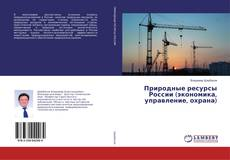 Обложка Природные ресурсы России (экономика, управление, охрана)