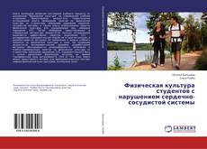 Bookcover of Физическая культура студентов с нарушением сердечно-сосудистой системы