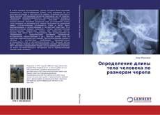 Portada del libro de Определение длины тела человека по размерам черепа