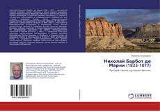 Bookcover of Николай Барбот де Марни (1832-1877)