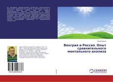 Portada del libro de Венгрия и Россия. Опыт сравнительного ментального анализа