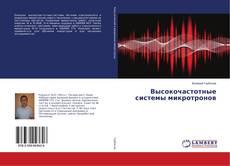 Высокочастотные системы микротронов kitap kapağı