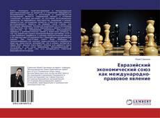 Bookcover of Евразийский экономический союз как международно-правовое явление