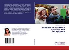 Bookcover of Гендерная политика Кыргызской Республики