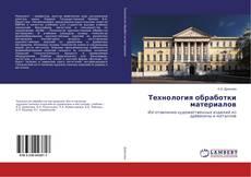 Bookcover of Технология обработки материалов