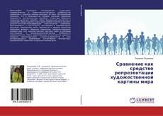 Bookcover of Сравнение как средство репрезентации художественной картины мира