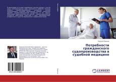Bookcover of Потребности гражданского судопроизводства в судебной медицине