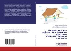 Bookcover of Педагогическая рефлексия в теории и практике образовательного процесса