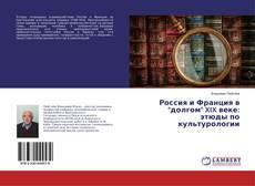 """Bookcover of Россия и Франция в """"долгом"""" XIX веке: этюды по культурологии"""